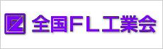 全国FL工業会